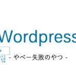 wordpress URLの書き換え失敗