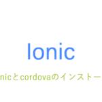 ionicとcordovaのインストール