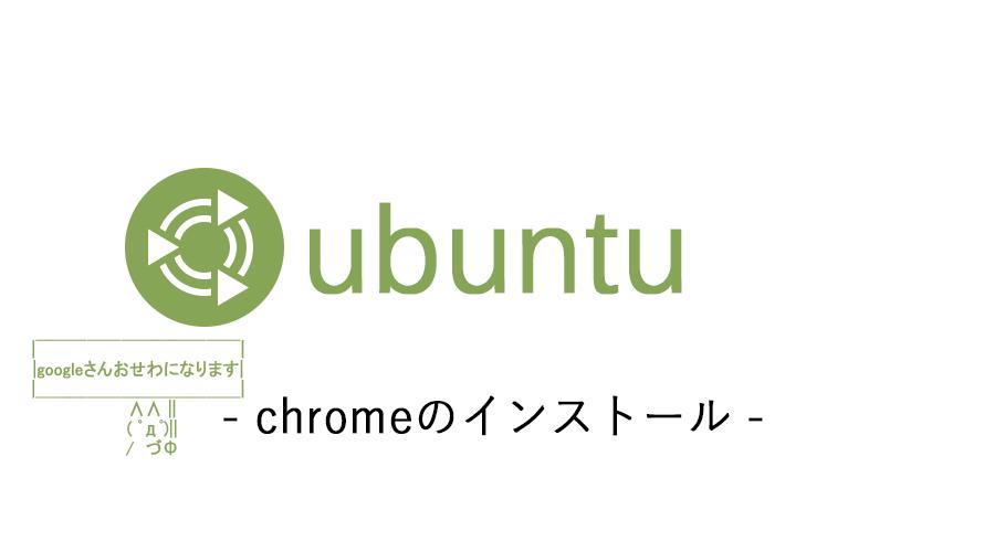 google chromeをubuntuにインストール